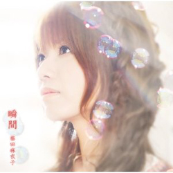 (CD)PS3「緋色の欠片 愛蔵版~あかねいろの追憶~」エンディングテーマ 瞬間 (通常盤)