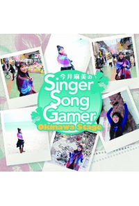 (CD)今井麻美のSinger Song Gamer Okinawa Stage