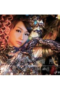 (CD)PSP「コープスパーティーBook of Shadow」オープニングテーマ 花の咲く場所 (初回限定盤)
