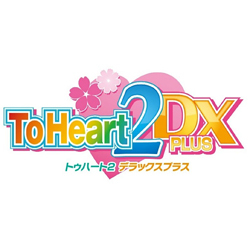 (PS3)ToHeart2 DX PLUS 初回限定版