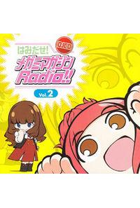 (CD)DJCD はみだせ!メガミマガジン Radio!! Vol.2