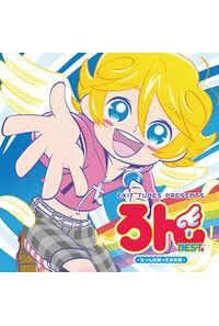 (CD)EXIT TUNES PRESENTS ろんBEST -ひっしに歌ってみた編-