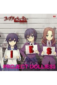 (CD)PSP「コープスパーティー Book of Shadows」ドラマCD プロジェクト・ドーリーズ 後編