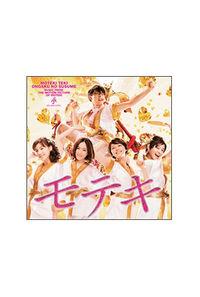 (CD)モテキ的音楽のススメ 映画盤