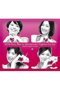 (CD)モテキ的音楽のススメ MTK PARTY MIX盤