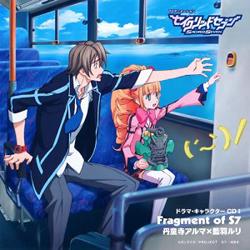 (CD)「セイクリッドセブン」ドラマ・キャラクターアルバムI Fragment of S7 丹童子アルマ×藍羽ルリ