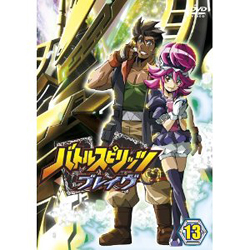 (DVD)バトルスピリッツ ブレイヴ 13