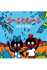 (CD)うーふとむーふ~ふたりでね・・・ DVD付き