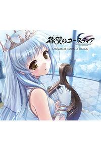 (CD)PC「穢翼のユースティア」ORIGINAL SOUND TRACK