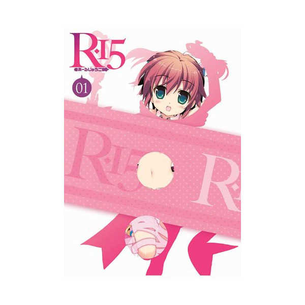 (DVD)R-15 DVD限定版 第1巻
