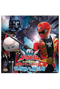 (CD)海賊戦隊ゴーカイジャー オリジナルアルバム お宝サウンドボックス 3 海賊船VS幽霊船
