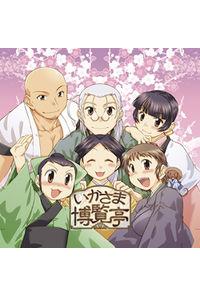 (CD)ドラマCD いかさま博覧亭