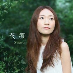 (CD)花凛/Suara