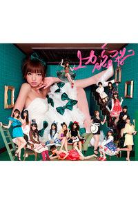 (CD)上からマリコ (Type-B)/AKB48