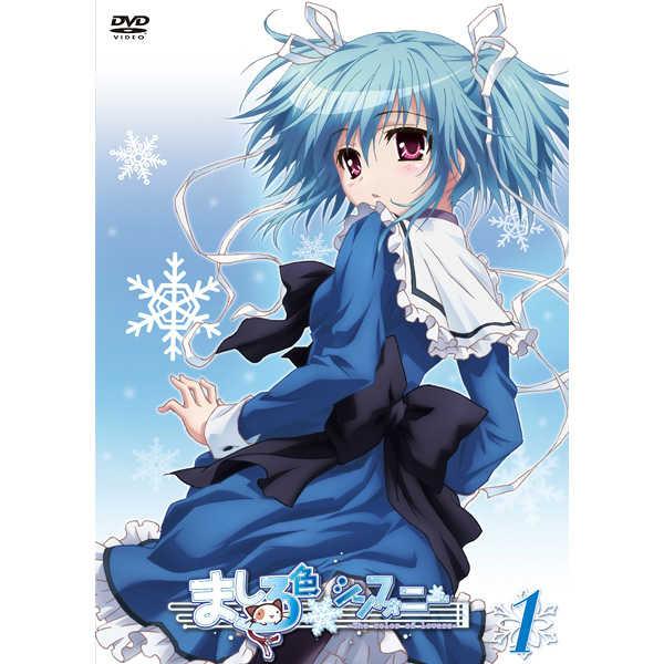 (DVD)ましろ色シンフォニー Vol.1