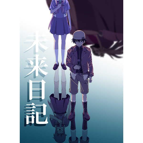 (CD)「未来日記」イメージソングアルバム