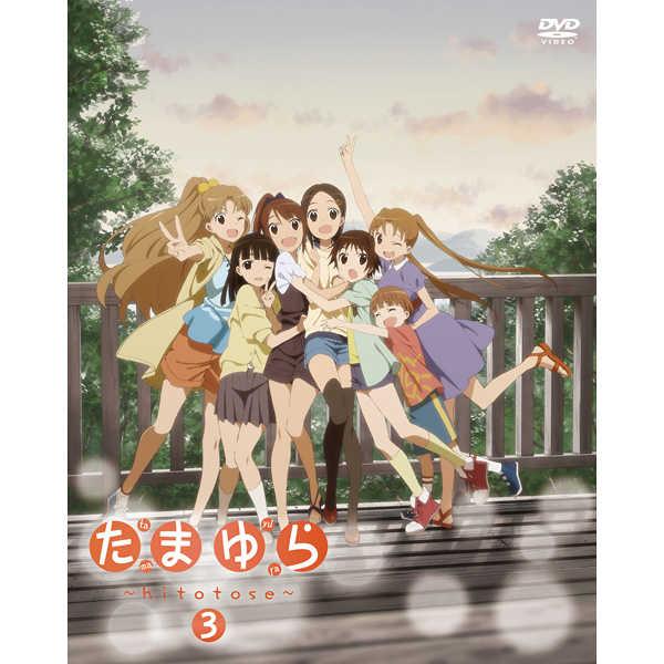 (DVD)たまゆら~hitotose~第3巻