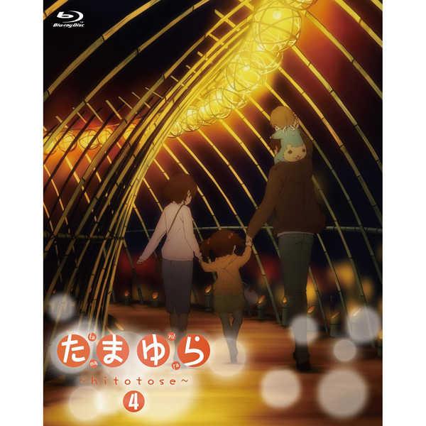 (BD)たまゆら~hitotose~第4巻