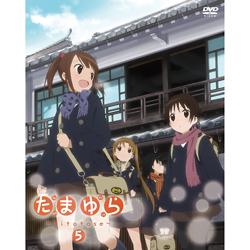 (DVD)たまゆら~hitotose~第5巻