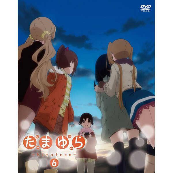 (DVD)たまゆら~hitotose~第6巻