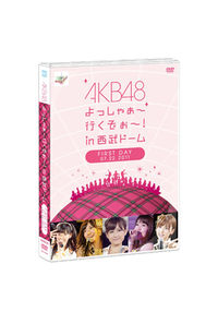 (DVD)AKB48 よっしゃぁ~行くぞぉ~!In西武ドーム 第一公演 DVD
