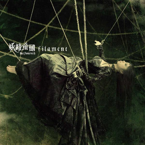 (CD)「未来日記」エンディングテーマ filament (初回限定盤)