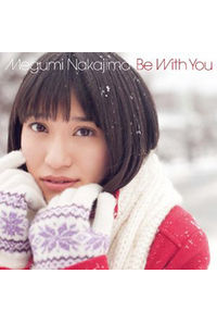 (CD)Be With You (通常盤)/中島 愛