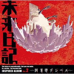 (CD)「未来日記」イメージソング 未来日記インスパイアードアルバム Vol.2 ~因果律デシベル~