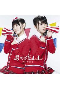 (CD)君のYELL (通常盤)/ゆいかおり