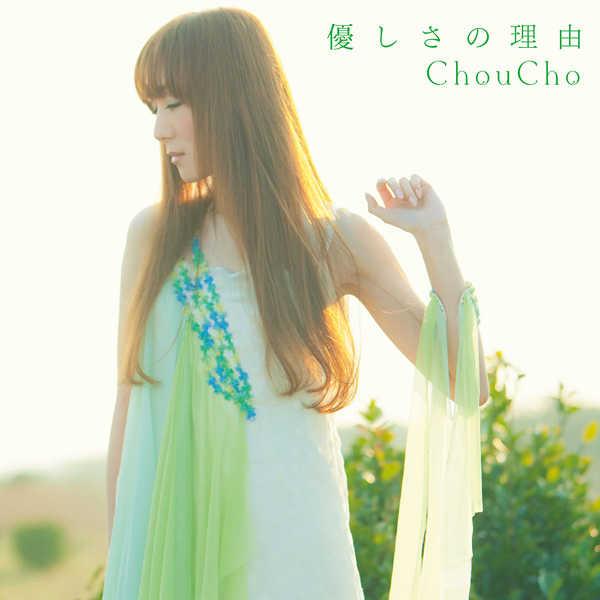 (CD)「氷菓」オープニングテーマ 優しさの理由 (初回限定盤)