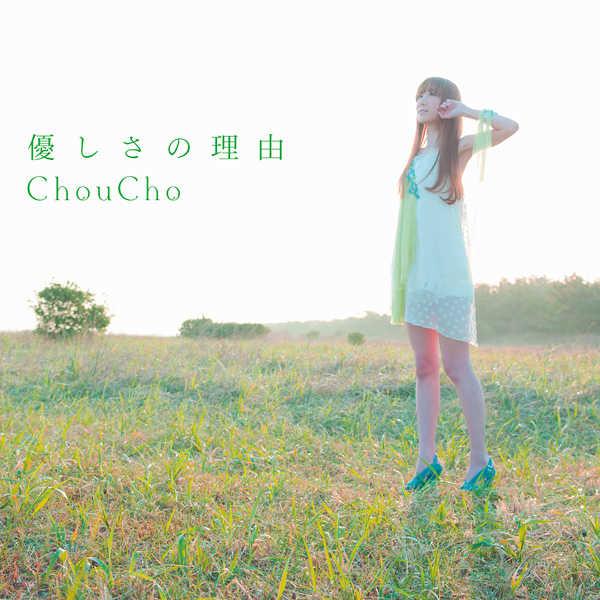 (CD)「氷菓」オープニングテーマ 優しさの理由 (通常盤)