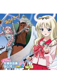 (CD)ラジオCD「ささら、まーりゃんの生徒会会長ラジオ for ToHeart2」Vol.13