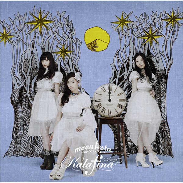 (CD)moonfesta~ムーンフェスタ~ (初回生産限定盤A)/Kalafina