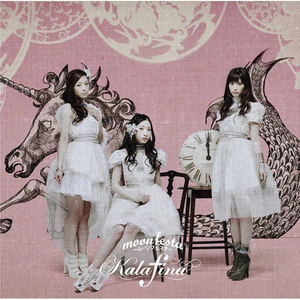 (CD)moonfesta~ムーンフェスタ~ (初回生産限定盤B)/Kalafina
