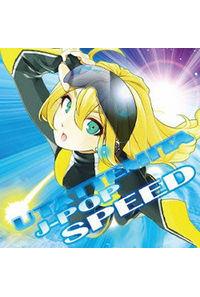 (CD)歌ってみたJ-POP SPEED