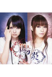 (CD)3DS「閃乱カグラ Burst -紅蓮の少女達-」エンディングテーマ 陽炎