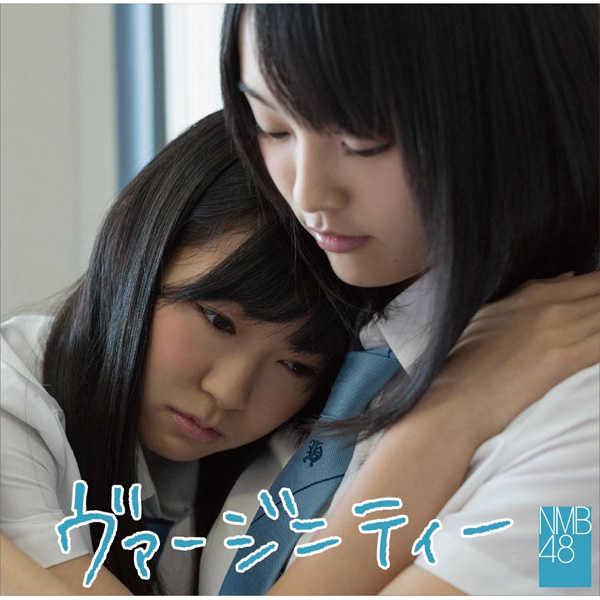 (CD)ヴァージニティー (通常盤)Type-C/NMB48