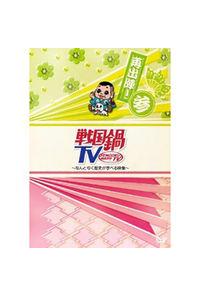 (DVD)戦国鍋TV~なんとなく歴史が学べる映像~再出陣!参