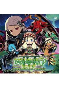 (CD)3DS「世界樹の迷宮IV 伝承の巨神」オリジナル・サウンドトラック スーパー・アレンジ・バージョン