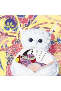 (CD)「超訳百人一首 うた恋い。」オープニングテーマ ラブレター・フロム・何か?(通常盤)
