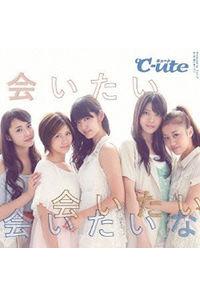 (CD)会いたい 会いたい 会いたいな (初回生産限定盤A)/℃-ute