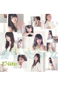 (CD)会いたい 会いたい 会いたいな (初回生産限定盤B)/℃-ute