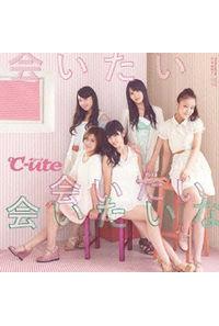 (CD)会いたい 会いたい 会いたいな (初回生産限定盤C)/℃-ute
