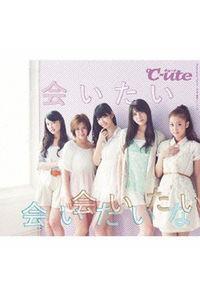 (CD)会いたい 会いたい 会いたいな (初回生産限定盤D)/℃-ute