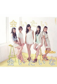 (CD)会いたい 会いたい 会いたいな (通常盤)/℃-ute