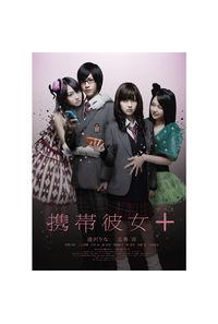 (DVD)携帯彼女+