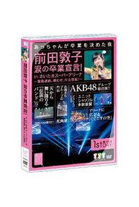 (DVD)前田敦子 涙の卒業宣言!in さいたまスーパーアリーナ ~業務連絡。頼むぞ、片山部長!~第1日目DVD