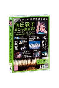 (DVD)前田敦子 涙の卒業宣言!in さいたまスーパーアリーナ ~業務連絡。頼むぞ、片山部長!~第2日目DVD