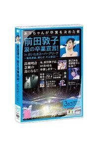 (DVD)前田敦子 涙の卒業宣言!in さいたまスーパーアリーナ ~業務連絡。頼むぞ、片山部長!~第3日目DVD