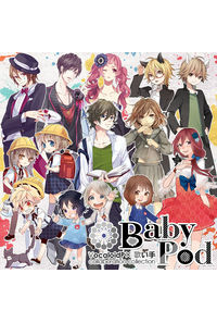 (CD)BabyPod~VocaloidP×歌い手 collaboration collection~